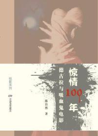 惊情100年:德古拉与吸血鬼电影