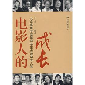 电影人的成长:北京电影学院博导系主任治学育人谈
