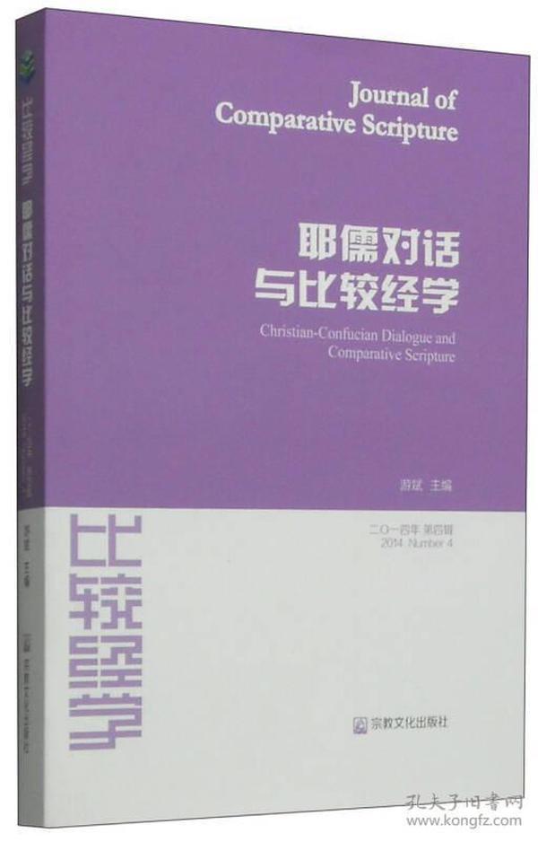 耶儒对话与比较经学(第四辑 2014年)