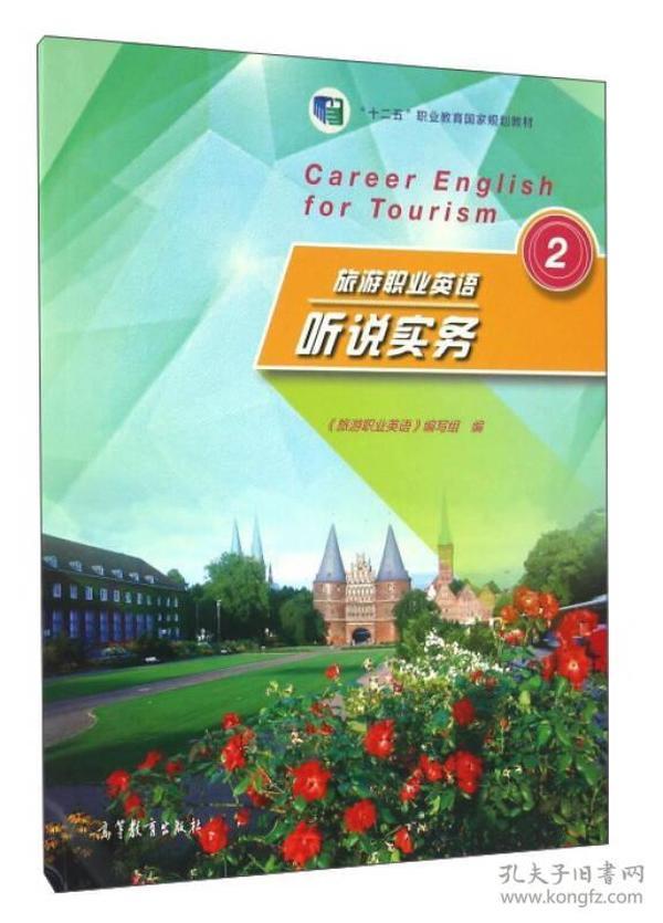 旅游职业英语听说实务 2