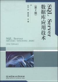 SQLServer数据库应用技术第二2版 王冰 北京理工大学出版社 9787564092962