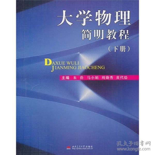 大学物理简明教程(下册)