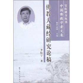 佛教大藏经研究论稿