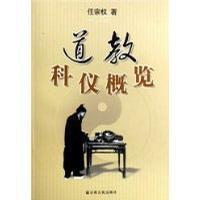 道教科仪概览  任宗权著  宗教文化出版社正版  2006年第一版 定价35元