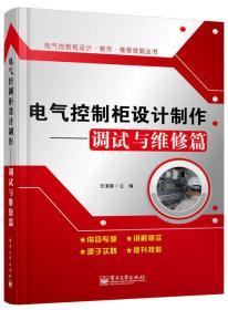 电气控制柜设计制作:调试与维修篇