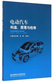 电动汽车构造原理与检修