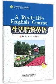 生活情境英语