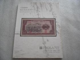 泓盛2010秋季拍卖会 . 江南藏韵. 柏文先生收藏中国纸币【057】