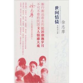沙扬娜拉:徐志摩世间情债