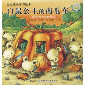 白鼠公主的南瓜车:学会有节制地玩乐/宝宝成长学习绘本