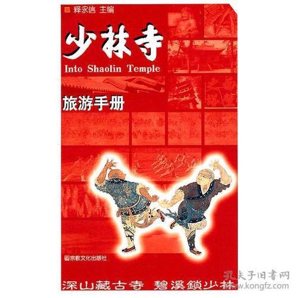 少林寺旅游手冊