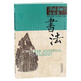 【2016教育部】中国文物小丛书-书法(2018-2020贵州教育厅推荐)