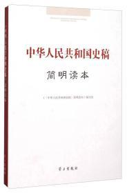 中华人民共和国史稿简明读本