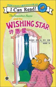 贝贝熊系列丛书:许愿星(双语阅读)