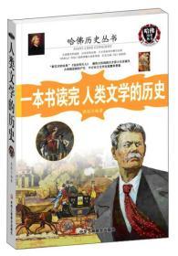 哈佛历史丛书:一本书读完人类文学的历史