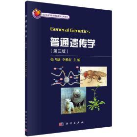 普通遗传学(第三版) 9787030432568