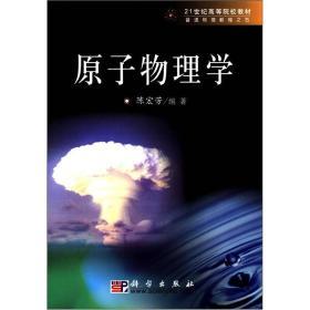 原子物理学/21世纪高等院校教材·普通物理教程(5)