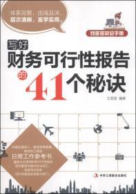 【正版】写好财务可行性报告的41个秘诀 王雯雯编著