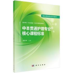 【正版】中本贯通护理专业核心课程标准 蔡妤珂主编