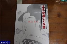 1992年写乐歌磨 二十四选 《写乐歌磨二十四撰》精装八开,日本浮世绘名家【东洲斋写乐】和【喜多川歌磨】作品各12幅