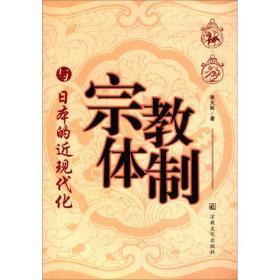 宗教体制与日本的近现代化