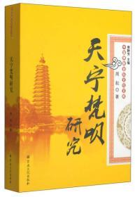 中国佛教音乐文化文库:天宁梵呗研究