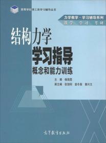 结构力学学习指导:概念和能力训练,杨海霞,高等教育出版社97