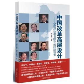 中国改革高层设计:全国政协委员眼中的经济转型