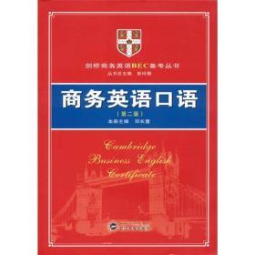 商务英语口语(第2版)