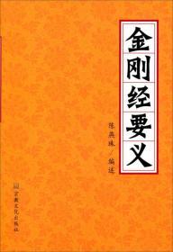金刚经要义  陈燕珠编述  宗教文化出版社正版
