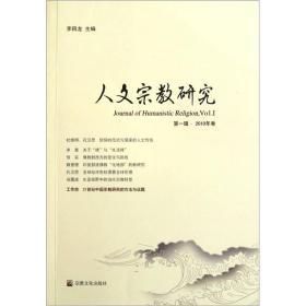 人文宗教研究[  第一辑·2010年卷]