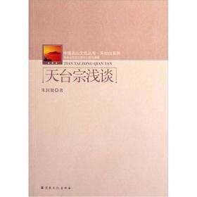 中国名山文化丛书·天台山系列:天台宗浅谈