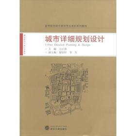 高等院校城市规划专业本科系列教材:城市详细规划设计