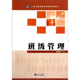 二手班级管理 齐学红 武汉大学出版社 9787307087125