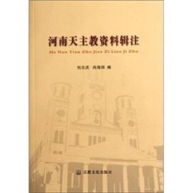 河南天主教资料辑注HH