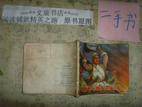 红石崮激战 连环画》50629-12馆藏钉孔,品如图