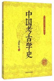 民国名家史学典藏文库:中国考古学史