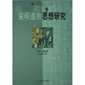 宋明道教思想研究(宗教学博士文库)   孔令宏著  宗教文化出版社正版