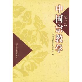 中国宗教学.第1辑
