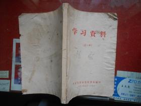 《文革时期》学习资料(第二辑)一九六六年九月印(目录见照片)