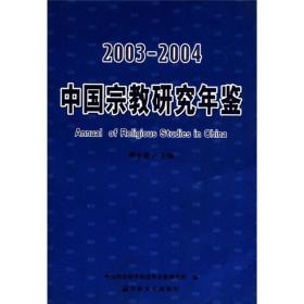中国宗教研究年鉴(20032004)