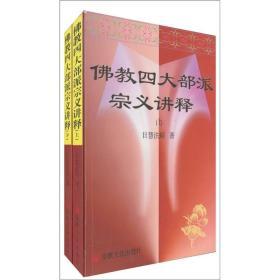 佛教四大部派宗义讲释(上下册)