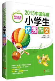 2015中国年度小学生优秀作文