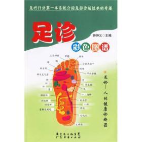 """足诊彩色图谱 足诊是中华反射学的一种重要的诊断方法,近十几年来,在中国足部反射区健康法研究会杭理事长的推广和指导下,足部保健得到社会的认可,受到亚健康人群的喜爱,并且足诊又以其独特的功效开始成为引人注目的一种诊断方法。特别是通过近年来的临床实践和验证,其诊断符合率和有效率率均达到了较高的水平。 足诊包括足部有痛诊断法和足部无痛诊断法,无痛诊断法又分为足部望诊和足部触诊。""""足部望诊""""部分"""
