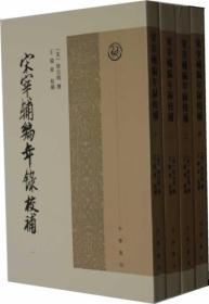 正版现货 /宋宰辅编年录校补(2/3/4册) 缺失第1册