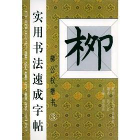 实用书法速成字帖(柳公权楷书3)——中国历代碑帖集句集联丛书