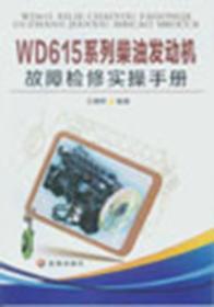 WD615系列柴油发动机故障检修实操手册