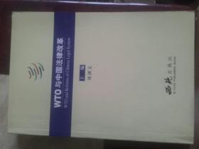 WTO 与中国法律改革