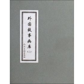 外国故事画库2套装共8册
