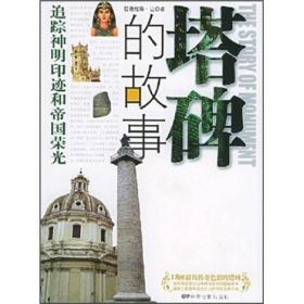 世界建筑人文故事:塔碑的故事/作者拉普拉斯.让/中国电影出版社